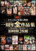 タブーこそが究極の興奮 V&R一周年全作品集 <2012年10月~2013年9月> 10時間