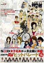 SOD女子社員が人気企画に挑戦! 2007年AVヒットパレード 撮りおろし年末大納会