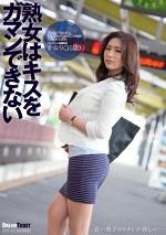 熟女はキスをガマンできない ファッション誌編集長 かおり(34歳)
