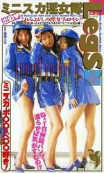 出動ミニスカ淫女隊LEGS ミニスカ・ポ○○はペ○○好き!