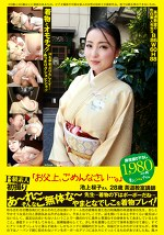 B級素人初撮り 079 「お父上、ごめんなさい・・・。」 池上桜子さん 28歳 茶道教室講師