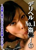 デリヘルNo.1盗○!(17)~京都に即尺してくれる京美人がいた!