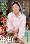 田舎ッペおっかさん中出し 田中ますみ(55歳)