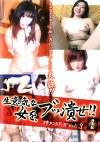 生意気な女を、ブッ潰せ!! 沖メンシリーズ vol.3
