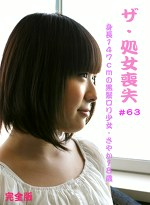 ザ・処女喪失(63)完全版~身長147cmの黒髪ロリ少女・さやか18歳