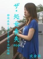 ザ・処女喪失(64)完全版~静岡在住・るい20歳が号泣初体験