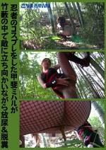 忍者のコスプレをした甲斐ミハルが竹藪の中で敵に立ち向かいながら放尿&脱糞