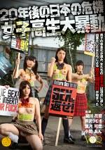 20年後の日本の危機 女子高生大暴動