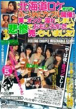 北海道ロケの終了後にふぃーりんぐカップル開催!実はオンナが溢れてしまい、悲惨でおもしろかったので売っちゃいました!