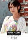 【ザ・リアルフィクション】 ゆずか(仮名/22歳)の場合 木下柚花