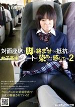 対面座席で脚を絡ませても抵抗しない女子高生はシートに染みがつくほど感じていた 2