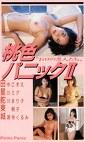 桃色パニック Ⅱ お口の恋人たち