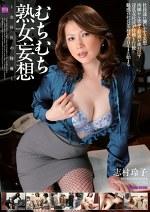 むちむち熟女妄想 女社長の特権 志村玲子