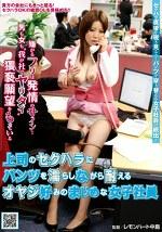 上司のセクハラにパンツを濡らしながら耐えるオヤジ好みのまじめな女子社員