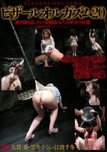 ビザールオルガズム 20 絶叫絶頂したい変態淑女たち密室の狂態