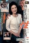 熟年夫婦の性生活 石嶺悦子 50歳