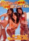 カジー風間のマジックミラー号番外編 2006沖縄逆ナンパ編