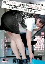 黒タイトスカートが似合う働くお姉さんのビッタリ密着した肉感的なお尻に着衣のまんまチ●ポ擦り&ザー汁発射してもう着れないくらい汚しちゃいたい
