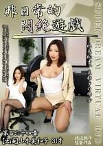 非日常的悶絶遊戯 社長秘書、美和子の場合