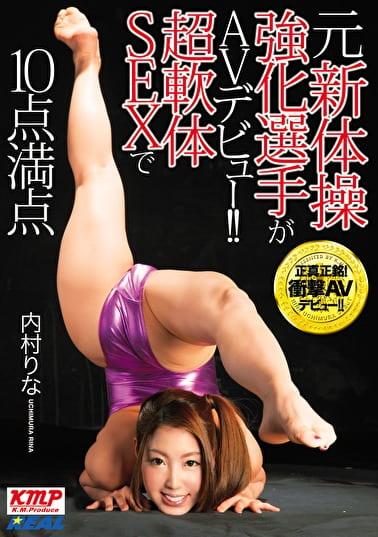 元新体操強化選手がAVデビュー!!超軟体SEXで10点満点 内村りな