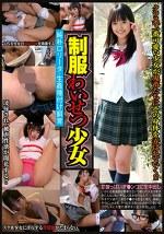 制服わいせつ少女 純朴ロリータ・生姦種付け飼育 現役女子校生・朝倉さん