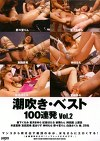 潮吹き・ベスト100連発 vol.2