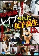 院内盗撮 レイプされた女子高生13人