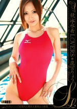 競泳水着 LOVERS #005 鷹宮りょう