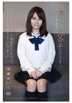「おとなしそうに見えて、実はわたし、ことわれない女の子なんです・・・」 須藤あいく