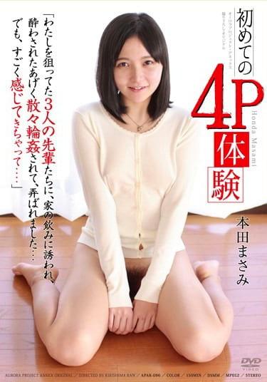 初めての4P体験 本田まさみ