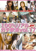100%リアルガチ軟派 vol.17 in静岡