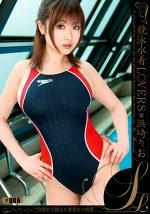 競泳水着 LOVERS #006 浜崎りお