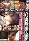 AV男優VS素人妻 01 ~私、アダルトモデルになりました~