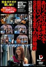 ありったけの警戒心で拒否りつづける女とSEXするまでの一部始終 読者モデル志願者 夏菜ちゃん