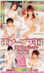 逆ソープ天国貸切スペシャル2006