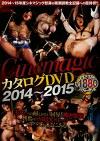 Cinemagic カタログDVD 2014~2015