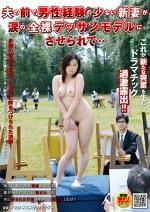 夫の前で男性経験の少ない新妻が涙の全裸デッサンモデルにさせられて・・・