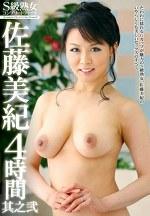 S級熟女コンプリートファイル 佐藤美紀 4時間 其之弐