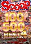 SCOOP100人 500分BEST 4