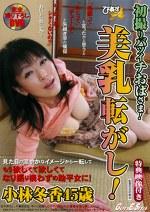 初撮りバツイチおばさま!美乳転がし! 小林冬香45歳