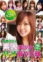 素人美少女ハメ撮り三昧 vol.2