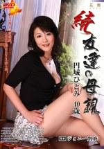 続 友達の母親 円城ひとみ 四十歳