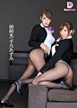 Wスチュワーデスin...(脅迫スイートルーム) Cabin Attendant Azumi(22)&Akari(28)