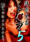 残虐鬼畜レ○プ総集編(5)~20人の犯された女たち