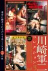 川崎軍二コレクション Vol.3