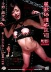 麗獣保護痴区 Ⅶ 小野麻里亜