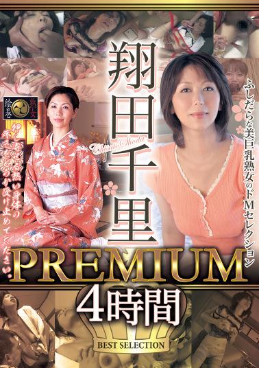 翔田千里PREMIUM4時間