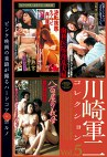 川崎軍二コレクション Vol.5