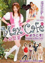 MaxCafeへようこそ! 小泉梨菜