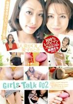 素人レズビアン生撮り Girls Talk 002 人妻がOLを愛したとき・・・